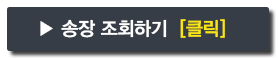 송장.png